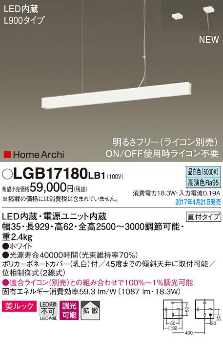 βパナソニック 照明器具【LGB17180LB1】LED50KペンダントL900吹抜 {E}