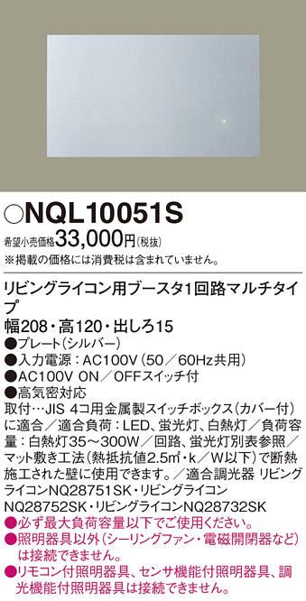 βパナソニック 照明器具【NQL10051S】リビングライコン用ブースター コントローラー {●}