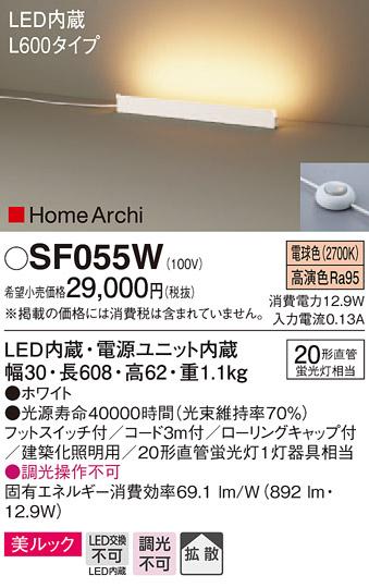 βパナソニック 照明器具【SF055W】LEDホリゾンタルライト直管20形電球色 スタンドライト {●}