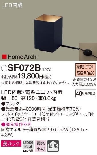 βパナソニック 照明器具【SF072B】LEDアッパーライト40形電球色 スタンドライト {●}
