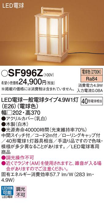 βパナソニック 照明器具【SF996Z】LEDフロアスタンド40形電球色 スタンドライト {●}
