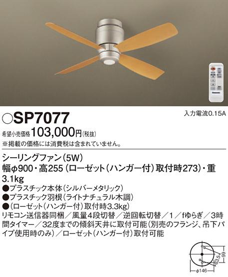 βパナソニック 照明器具【SP7077】LEDシーリングファンDCΦ900 {●}