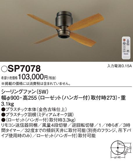 βパナソニック 照明器具【SP7078】LEDシーリングファンDCΦ900 {●}