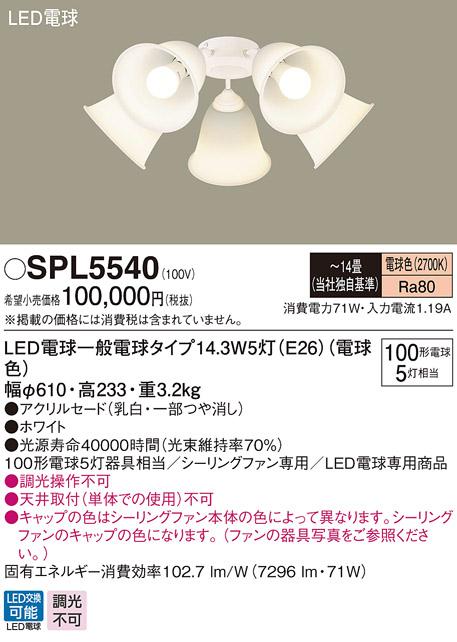 βパナソニック 照明器具【SPL5540】シーリングファン LEDシャンデリア100形×5電球色 {●}