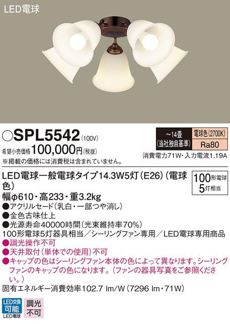 βパナソニック 照明器具【SPL5542】シーリングファン LEDシャンデリア100形×5電球色 {●}