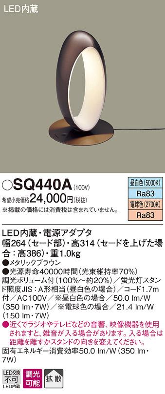 βパナソニック 照明器具【SQ440A】LEDデスクスタンド調色 スタンドライト {●}