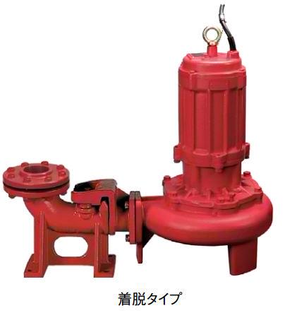 川本 汚物水中ポンプ 4極 60Hz【BUW656-3.7T4】着脱タイプ 三相200V 3.7kW BUW形 高効率ノンクロッグ ステンレス製ノンクロッグインペラ