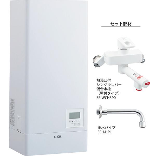 INAX/LIXIL 電気温水器 ゆプラス【EHPN-KWB20ECV1-S】セット品番 飲料・洗い物用 壁掛 スーパー節電タイプ 20L 単相200V 混合水栓・排水パイプセット