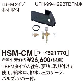 サンポット 部材【HSM-CM】カベックツイン密閉配管タイプ 配管セット UFH-994・993TBFM用