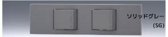 ###β神保電器 配線器具【KAG2537SG】ソリッドグレー NKシリーズ 家具・機器用ガイドランプ付スイッチセット 受注生産