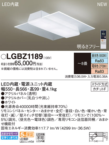 βパナソニック 照明器具【LGBZ1189】LEDシーリングライト 角型タイプ アクリルパネル(透明) 8畳用 調色 {E}