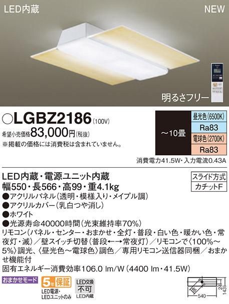 βパナソニック 照明器具【LGBZ2186】LEDシーリングライト 角型タイプ 透明・模様入り・メイプル調 10畳用 調色 {E}