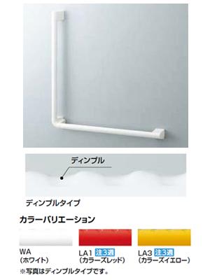 INAX/LIXIL アクセサリーバー【NKF-520(600×800)】L型 ディンプルタイプ