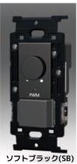 ###β神保電器 配線器具【NKW-RPWM1S3SB】ソフトブラック PWM信号制御 埋込ライトコントロールスイッチセット 3路スイッチ付き 受注生産