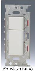 ☆☆NKW02308PW ###β神保電器 配線器具 NKW02308PW ピュアホワイト 実物 受注生産 スイッチ お買得 NKシリーズ ダブルセット