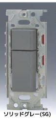###β神保電器 配線器具【NKW02309SG】ソリッドグレー NKシリーズ スイッチ ダブルセット 受注生産