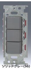 ☆☆NKW03008SG ###β神保電器 配線器具 NKW03008SG ソリッドグレー スイッチ トリプルセット 受注生産 国内在庫 売買 NKシリーズ