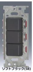 ###β神保電器 配線器具【NKW03953SB】ソフトブラック NKシリーズ 低ワット用 スイッチ トリプルセット 受注生産