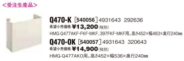###サンポット 石油給湯器部材 受注生産【Q470-OK】配管カバー HMG-Q477AKO用 HMG-Q477AKO用 受注生産, ALWAYS ONLINE STORE:96e50096 --- officewill.xsrv.jp