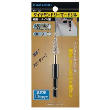 カクダイ【607-501】ダイヤモンドリーマードリル(磁器・タイル用)