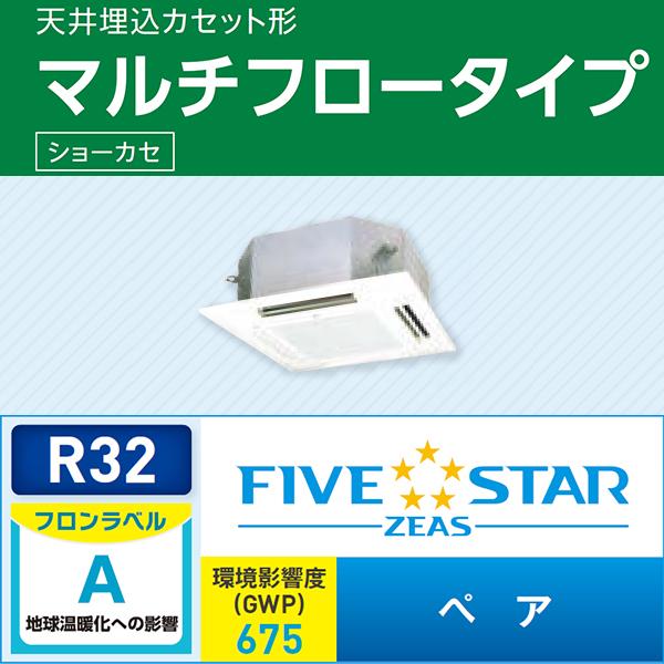 ###ダイキン 業務用エアコン【SSRN63BCNV】フレッシュホワイト 天井埋込カセット形 ペア 2.5馬力 ワイヤレス 単相200V FIVE STAR ZEAS