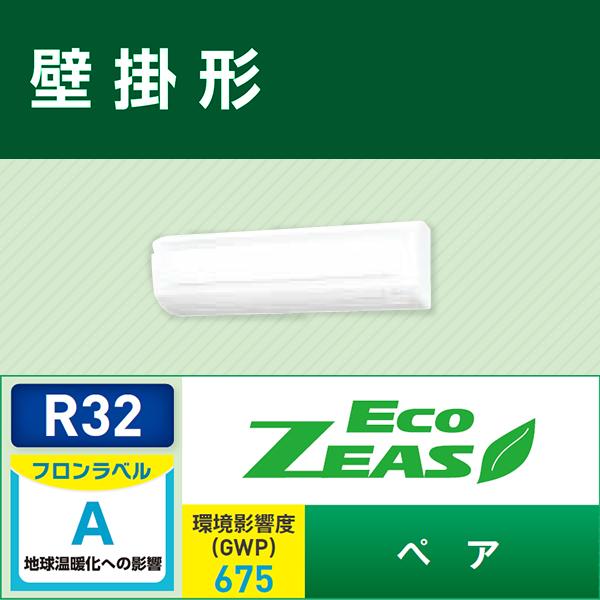###ダイキン 業務用エアコン【SZRA56BCNV】 壁掛形 ペア 2.3馬力 ワイヤレス 単相200V Eco ZEAS