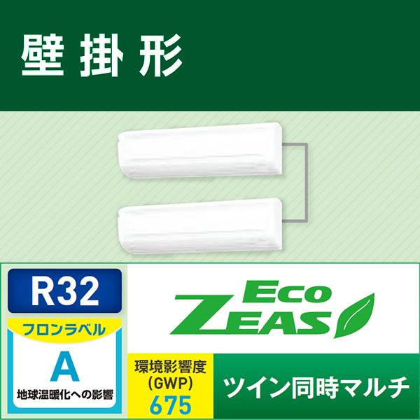 ###ダイキン 業務用エアコン【SZRA80BCTD】[分岐管セット] 壁掛形 ツイン同時 3馬力 ワイヤード 三相200V Eco ZEAS