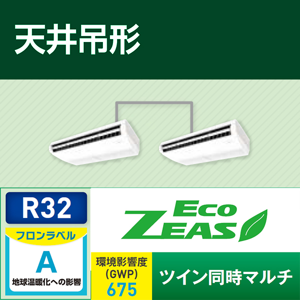 ###ダイキン 業務用エアコン【SZRH80BCVD】[分岐管セット] 天井吊形〈標準〉タイプ ツイン同時 3馬力 ワイヤード 単相200V Eco ZEAS