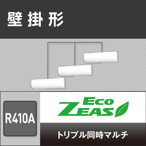 ###ダイキン 業務用エアコン【SZZA224CJNM】[分岐管セット] 壁掛形 トリプル同時 8馬力 ワイヤレス 三相200V Eco ZEAS