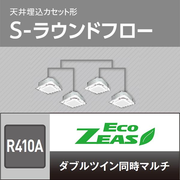###ダイキン 業務用エアコン【SZZC224CJW】[分岐管セット]フレッシュホワイト  天井埋込カセット形 ダブルツイン同時 8馬力 ワイヤード 三相200V Eco ZEAS