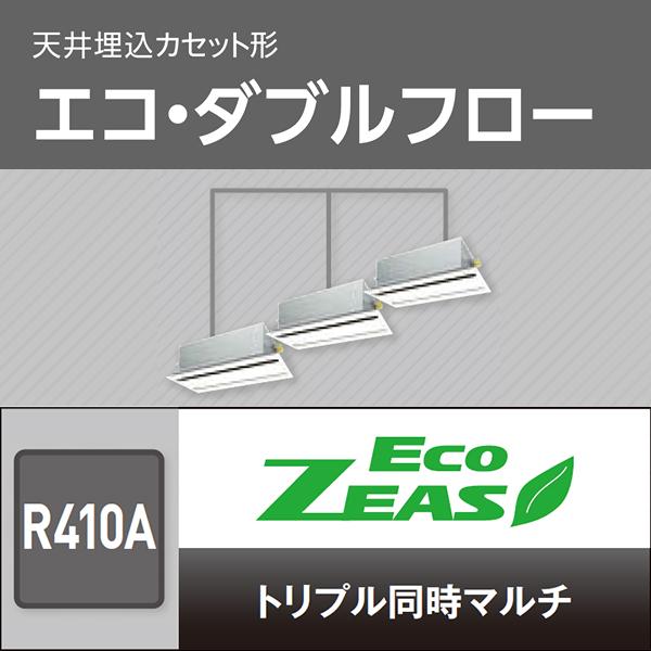 ###ダイキン 業務用エアコン【SZZG224CJNM】[分岐管セット]フレッシュホワイト  天井埋込カセット形 トリプル同時 8馬力 ワイヤレス 三相200V Eco ZEAS