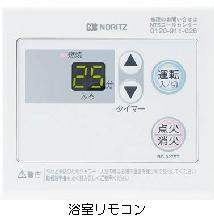 『カード対応OK!』※ノーリツ 石油風呂釜【RC-327ST(T)】浴室リモコン