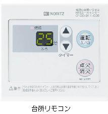 『カード対応OK!』ノーリツ 石油風呂釜【RC-327MT(T)】台所リモコン