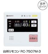 ♪ノーリツ ガス給湯器【RC-7507M-3】台所リモコン 音声ガイド