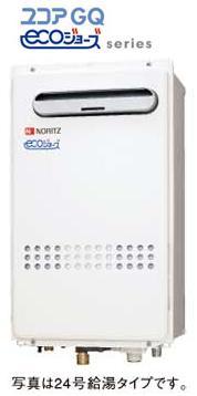 ♪ノーリツ ガス給湯器【GQ-C2032WX BL】 給湯専用 オートストップ 屋外壁掛形 (a_2sp1202)