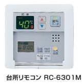 『カード対応OK!』※ノーリツ(NORITZ)ガス給湯器【RC-6301M】台所リモコン(部品扱い)