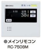 ノーリツ(NORITZ)ガス給湯器 【RC-7508M】(RC7508M) メインリモコン