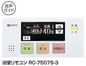 ノーリツ(NORITZ)ガス給湯器 【RC-7507S-3】(RC7507S3) 浴室リモコン