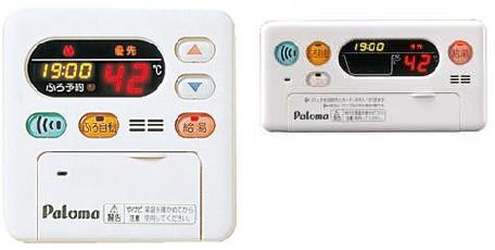 パロマ ガス給湯器部材 【MFC-105AD (部品扱い)】(MFC105AD(W)) 「ミュージックインターホン」リモコン マルチセット