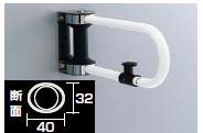 INAX/LIXIL【KF-470E60/WA】スイング式手すり ロック付 樹脂被覆タイプ ホワイト パブリック用 受注約2週