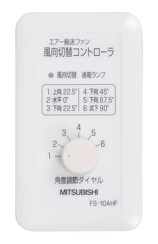 三菱換気扇部材【FS-10AHF】 風向切替コントローラ