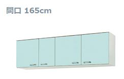 ###LIXIL サンウェーブ【GPL2A-165】GP2シリーズ 吊戸棚 リリーホワイト 間口165cm 高さ50cm