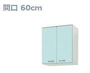 ###LIXIL サンウェーブ【GPL2AM-60】GP2シリーズ 吊戸棚 リリーホワイト 間口60cm 高さ70cm