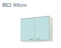 ###LIXIL/サンウェーブ【GPL2AM-90】ホーロー製キャビネット エクシィ GP2シリーズ 吊戸棚 リリーホワイト 間口90cm 高さ70cm