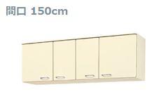 ###LIXIL サンウェーブ【HRH2A-150】HR2シリーズ 吊戸棚 シェルグレー 間口150cm高さ50cm