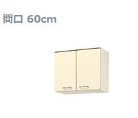 ###LIXIL/サンウェーブ【HRH2A-60】ホーロー製キャビネット エクシィ HR2シリーズ 吊戸棚 シェルグレー 間口60cm 高さ50cm