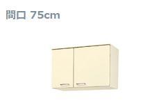 ###LIXIL サンウェーブ【HRI2A-75】HR2シリーズ 吊戸棚 アイボリー 間口75cm高さ50cm