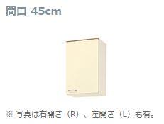 ###LIXIL/サンウェーブ【HRH2AM-45】ホーロー製キャビネット エクシィ HR2シリーズ 吊戸棚 シェルグレー 間口45cm 高さ70cm