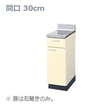 ####LIXIL/サンウェーブ【HRH2T-30B】ホーロー製キャビネット エクシィ HR2シリーズ 調理台 シェルグレー 間口30cm