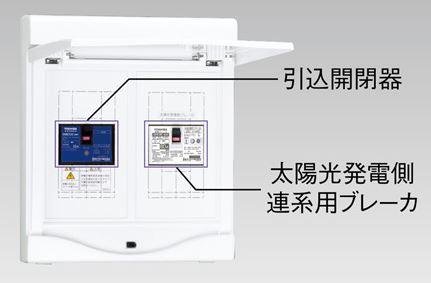 『カード対応OK!』●β東芝 電設資材【TFHPC3NE6-S30B】機器増設ユニット(S3ユニット(太陽光発電用))
